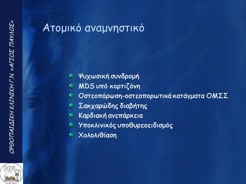 ΕΠΙΠΛΟΚΕΣ ΔΤΧ ΚΑΤΑΓΜΑΤΩΝ Αποτυχία οστεοσύνθεσης (4-20%) χαρακτηρίζεται από ραιβότητα του εγγύς τμήματος του μηριαίου και cut out Ψευδάρθρωση (2%) Στροφική παραμόρφωση Ισχαιμική νέκρωση μηριαίας κεφαλής (σπάνια) ΟΡΘΟΠΑΙΔΙΚΗ ΚΛΙΝΙΚΗ Γ.Ν.