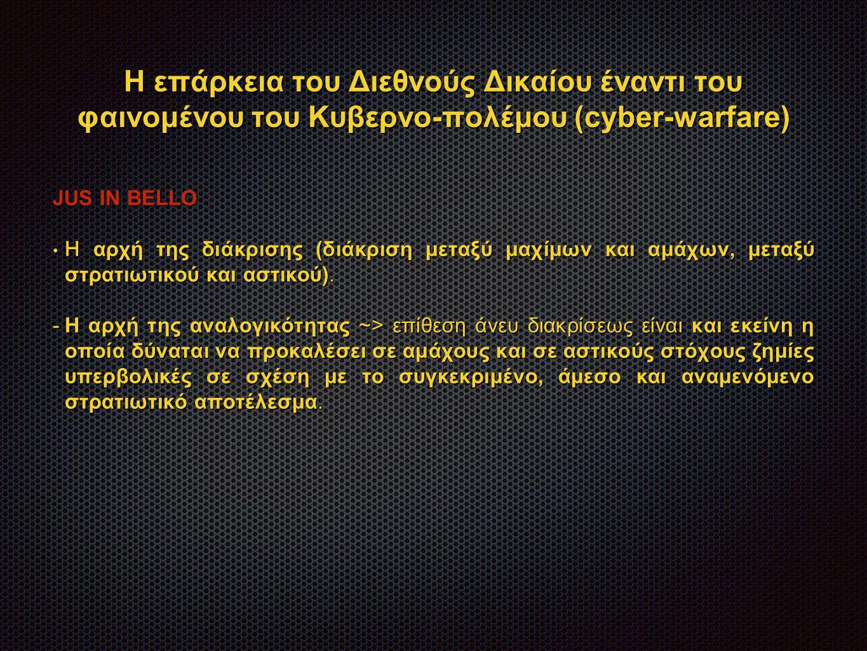 Η επάρκεια του Διεθνούς Δικαίου έναντι του φαινομένου του Κυβερνο-πολέμου (cyber-warfare) JUS IN BELLO Η αρχή της διάκρισης (διάκριση μεταξύ μαχίμων και αμάχων, μεταξύ στρατιωτικού και αστικού).