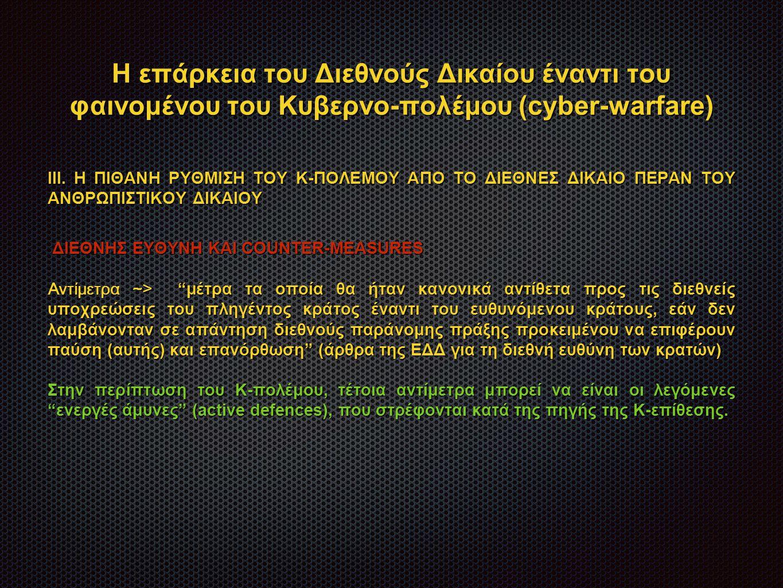 Η επάρκεια του Διεθνούς Δικαίου έναντι του φαινομένου του Κυβερνο-πολέμου (cyber-warfare) ΙΙΙ.