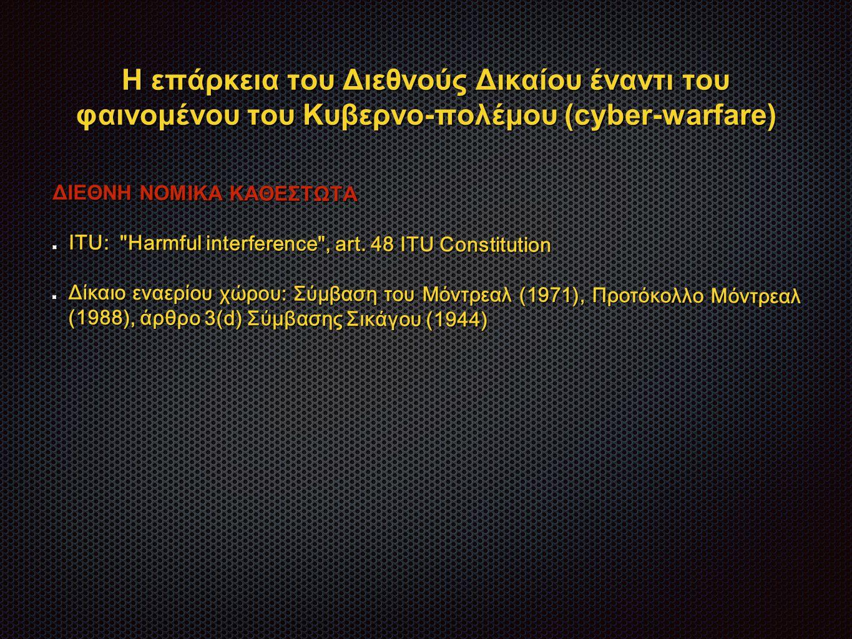 Η επάρκεια του Διεθνούς Δικαίου έναντι του φαινομένου του Κυβερνο-πολέμου (cyber-warfare) ΔΙΕΘΝΗ ΝΟΜΙΚΑ ΚΑΘΕΣΤΩΤΑ ITU: Harmful interference , art.