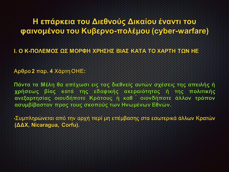 Η επάρκεια του Διεθνούς Δικαίου έναντι του φαινομένου του Κυβερνο-πολέμου (cyber-warfare) Ι.
