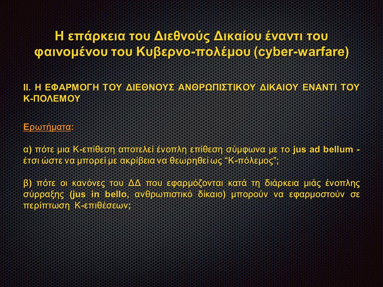 Η επάρκεια του Διεθνούς Δικαίου έναντι του φαινομένου του Κυβερνο-πολέμου (cyber-warfare) ΙΙ.