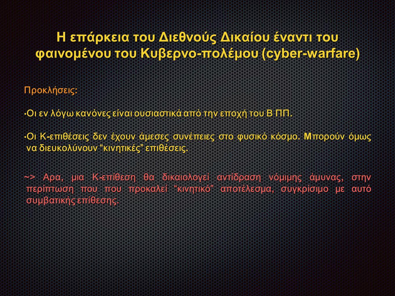 Η επάρκεια του Διεθνούς Δικαίου έναντι του φαινομένου του Κυβερνο-πολέμου (cyber-warfare) Προκλήσεις : Οι εν λόγω κανόνες είναι ουσιαστικά από την εποχή του Β ΠΠ.