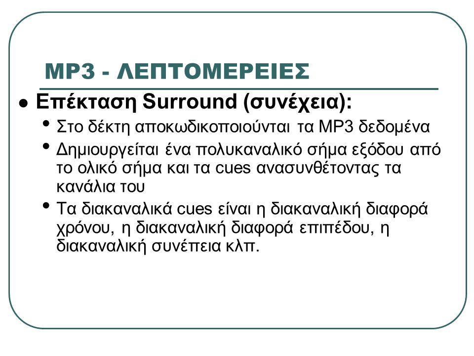 MP3 - ΛΕΠΤΟΜΕΡΕΙΕΣ Επέκταση Surround (συνέχεια): Στο δέκτη αποκωδικοποιούνται τα MP3 δεδομένα Δημιουργείται ένα πολυκαναλικό σήμα εξόδου από το ολικό