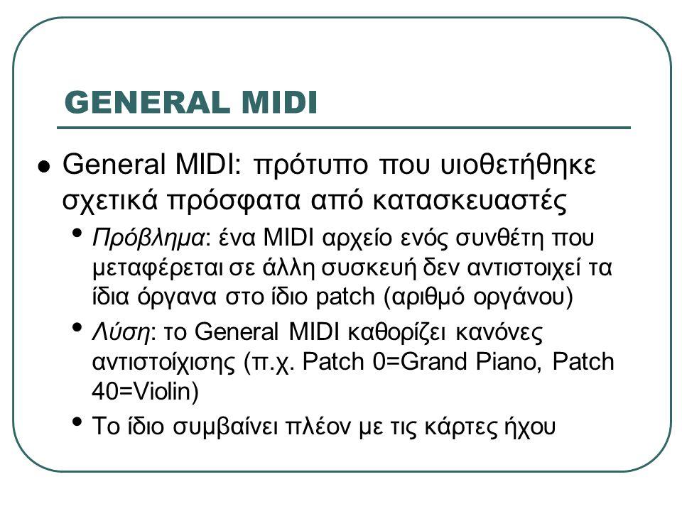 MIDI CHANNELS Channels (κανάλια): Το General MIDI καθορίζει 16 κανάλια Διαφορετικά όργανα αντιστοιχίζονται σε διαφορετικά κανάλια Η πολυφωνία (πόσες νότες μπορούν να ακούγονται ταυτόχρονα) ποικίλει σε κάρτες ήχου και συνθετητές