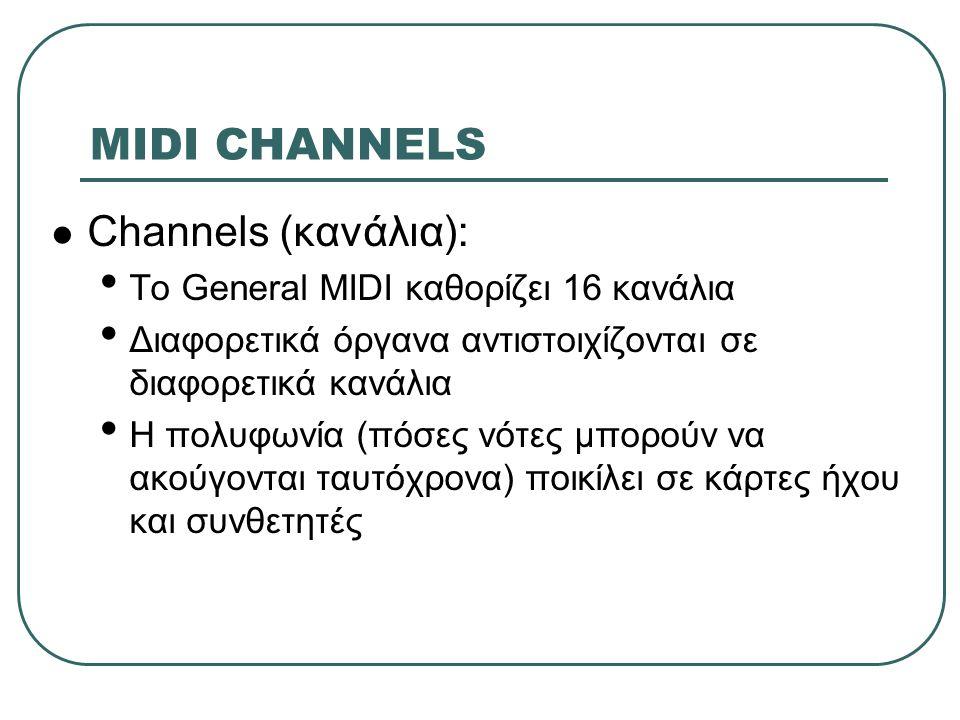 MIDI CHANNELS Channels (κανάλια): Το General MIDI καθορίζει 16 κανάλια Διαφορετικά όργανα αντιστοιχίζονται σε διαφορετικά κανάλια Η πολυφωνία (πόσες ν