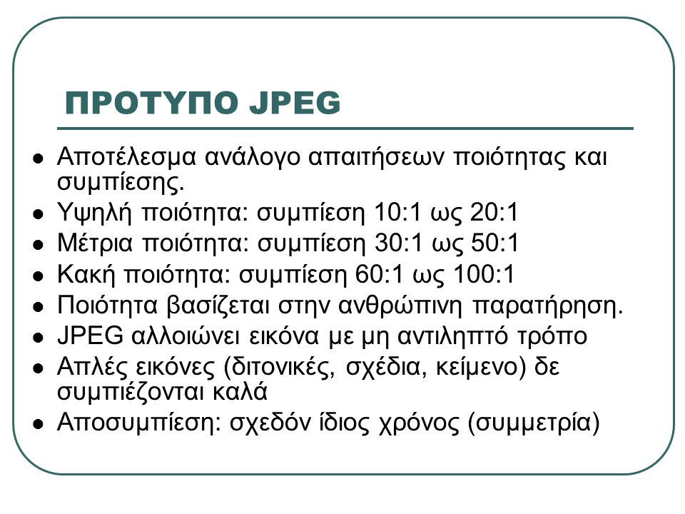 ΠΡΟΤΥΠΟ JPEG Αποτέλεσμα ανάλογο απαιτήσεων ποιότητας και συμπίεσης.