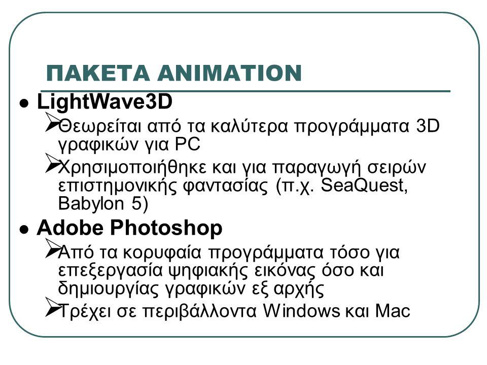 ΠΑΚΕΤA ΑΝΙΜΑΤΙΟΝ LightWave3D  Θεωρείται από τα καλύτερα προγράμματα 3D γραφικών για PC  Χρησιμοποιήθηκε και για παραγωγή σειρών επιστημονικής φαντασίας (π.χ.