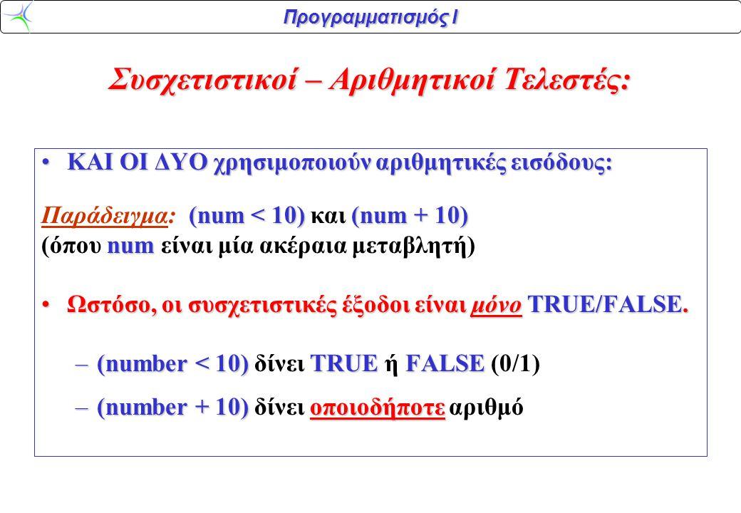 Προγραμματισμός Ι Συσχετιστικοί – Αριθμητικοί Τελεστές: ΚΑΙ ΟΙ ΔΥΟ χρησιμοποιούν αριθμητικές εισόδους:ΚΑΙ ΟΙ ΔΥΟ χρησιμοποιούν αριθμητικές εισόδους: (
