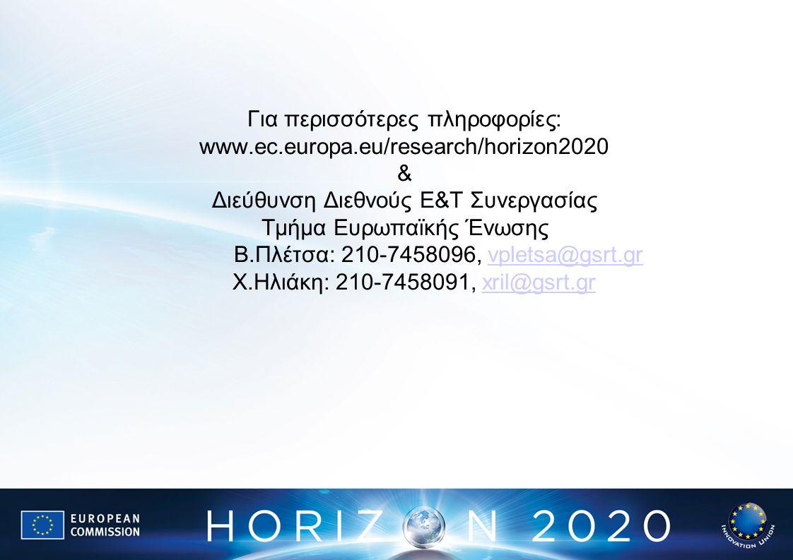 Για περισσότερες πληροφορίες: www.ec.europa.eu/research/horizon2020 & Διεύθυνση Διεθνούς Ε&Τ Συνεργασίας Τμήμα Ευρωπαϊκής Ένωσης Β.Πλέτσα: 210-7458096
