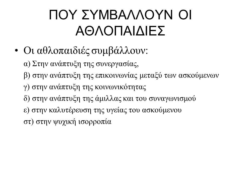 ΒΙΒΛΙΟΓΡΑΦΙΑ Ζέτου, Ε., Χαριτωνίδης, Κ.(2001).Η διδασκαλία της Πετοσφαίρισης.