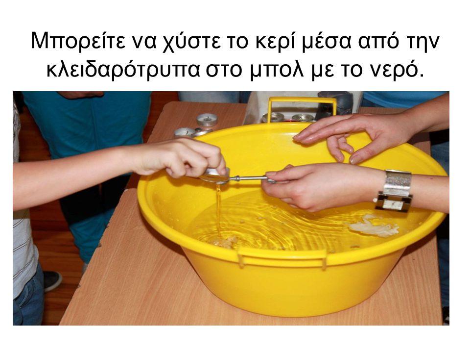 Μπορείτε να χύστε το κερί μέσα από την κλειδαρότρυπα στο μπολ με το νερό.