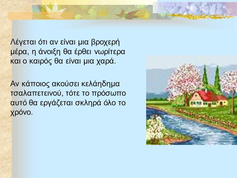 Είναι κοινή πεποίθηση σε ορισμένες περιοχές της Ρουμανίας ότι κατά τη διάρκεια αυτής της γιορτής, αν πατήσετε το πόδι του συντρόφου σας, θα έχετε τον κυρίαρχο ρόλο στη σχέση σας.