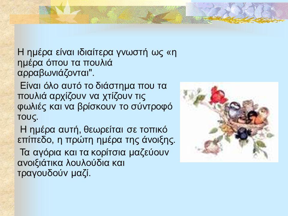 Στη Ρουμανία, η Dragobete είναι γνωστή ως ημέρα των ερωτευμένων, μάλλον σαν την ημέρα του Αγίου Βαλεντίνου.