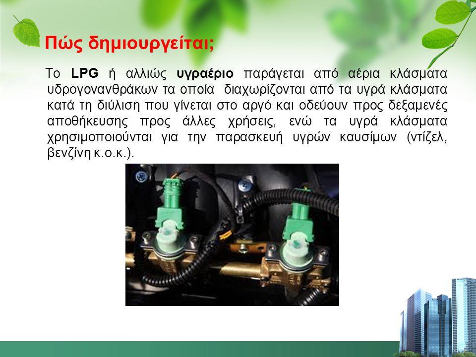 Πώς δημιουργείται; Το LPG ή αλλιώς υγραέριο παράγεται από αέρια κλάσματα υδρογονανθράκων τα οποία διαχωρίζονται από τα υγρά κλάσματα κατά τη διύλιση που γίνεται στο αργό και οδεύουν προς δεξαμενές αποθήκευσης προς άλλες χρήσεις, ενώ τα υγρά κλάσματα χρησιμοποιούνται για την παρασκευή υγρών καυσίμων (ντίζελ, βενζίνη κ.ο.κ.).