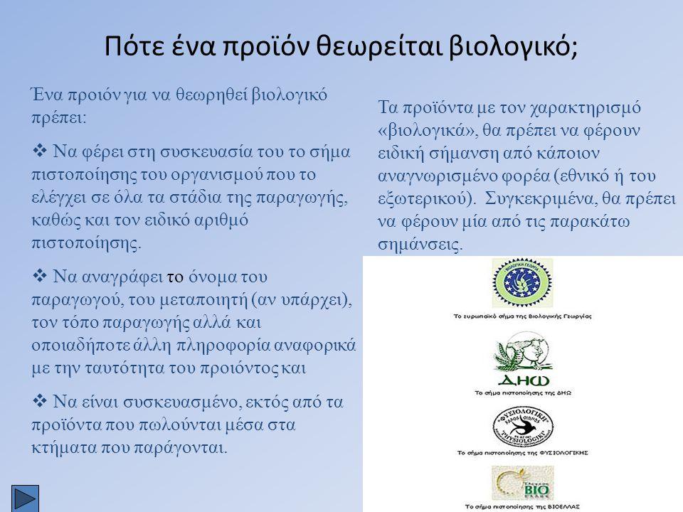 Σε τι διαφέρει η βιολογική γεωργία από τη συμβατική; Στη λίπανση: Αυτή γίνεται με χλωρή λίπανση, κοπριά ζώων, κομπόστ (με εκχυλίσματα φυτών κοπριά ζώων και περιττά προϊόντα φυτών).