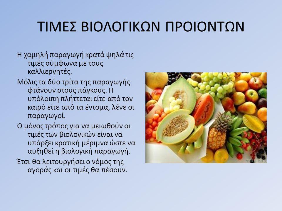 Ιδιαιτερότητες της βιολογικής καλλιέργειας και των προϊόντων της Τα βιολογικά προϊόντα είναι ακριβότερα από τα κοινά.