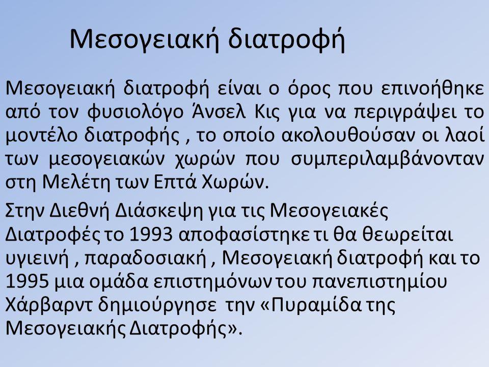 Μεσογειακή διατροφή Μεσογειακή διατροφή είναι ο όρος που επινοήθηκε από τον φυσιολόγο Άνσελ Κις για να περιγράψει το μοντέλο διατροφής, το οποίο ακολουθούσαν οι λαοί των μεσογειακών χωρών που συμπεριλαμβάνονταν στη Μελέτη των Επτά Χωρών.