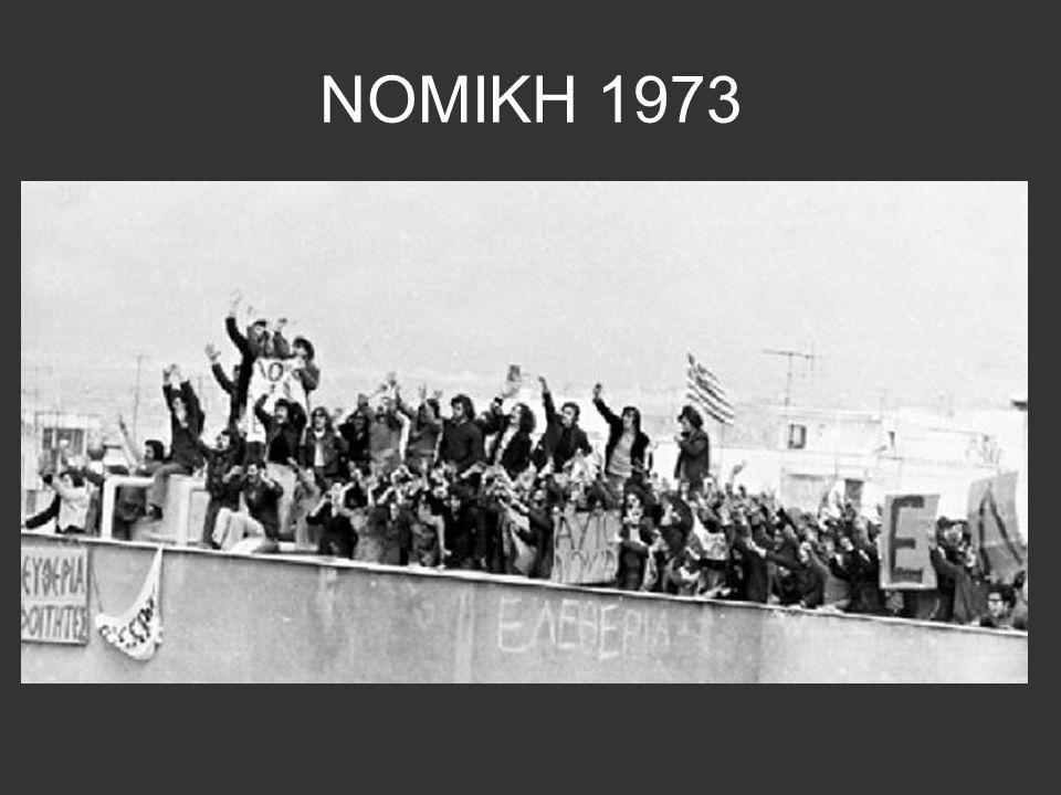 NOMIKH 1973