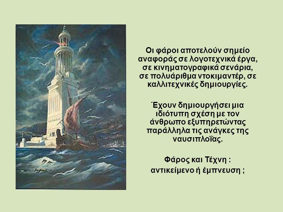 «ΤΑ ΜΥΣΤΙΚΑ ΤΟΥ ΦΑΡΟΥ» ΕΥΑΝΘΙΑ ΜΑΓΝΗ «…ο Αιγέας γίνεται φαροφύλακας στο νησί Άβατον.