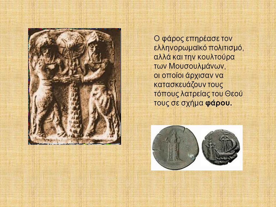 Ο φάρος επηρέασε τον ελληνορωμαϊκό πολιτισμό, αλλά και την κουλτούρα των Μουσουλμάνων, οι οποίοι άρχισαν να κατασκευάζουν τους τόπους λατρείας του Θεο