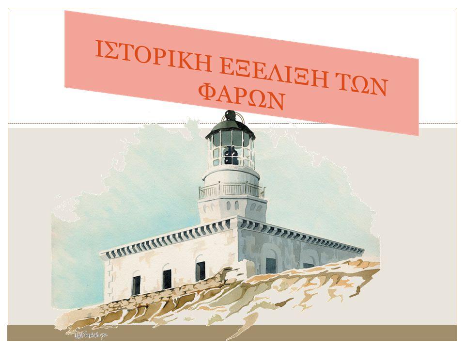 Λίγα µόλις χρόνια µετά την επανάσταση ανάβει ο πρώτος µικρός φάρος στο έδαφος του ελεύθερου Ελληνικού κράτους στην Αίγινα το 1829, όταν ο Καποδίστριας την ανακήρυξε σαν πρωτεύουσα της Ελληνικής Πολιτείας.