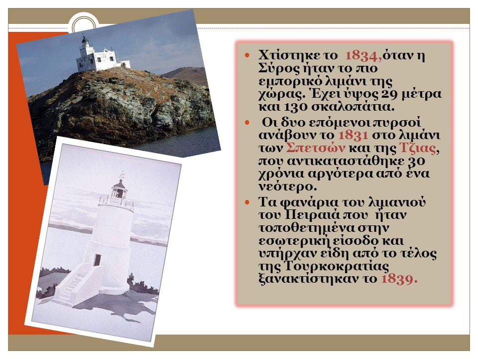 Χτίστηκε το 1834,όταν η Σύρος ήταν το πιο εµπορικό λιµάνι της χώρας. Έχει ύψος 29 µέτρα και 130 σκαλοπάτια. Οι δυο επόµενοι πυρσοί ανάβουν το 1831 στο