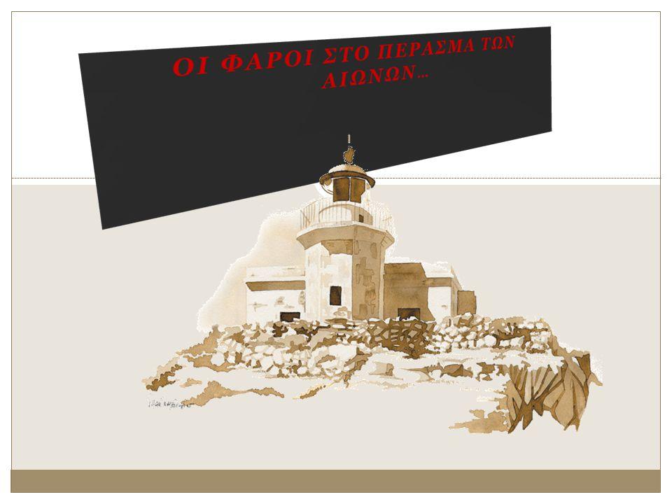 Φάρος (lighthouse) ονοµάζεται ειδικής και τυποποιηµένης κατασκευής κτίσµα που οικοδοµείται σε διάφορα σηµεία των ηπειρωτικών ή νησιωτικών ακτών ή και επί βραχονη- σίδων στο επάνω µέρος του οποίου φέρεται ειδικός µηχανισµός που φωτοβολεί, (εκπέµπει), συνήθως περιοδικό φως, χαρακτηριζόµενο εκ του σκοπού του ως ιδιαίτερο βοηθητικό µέσο στην ασφαλή ναυσιπλοΐα.