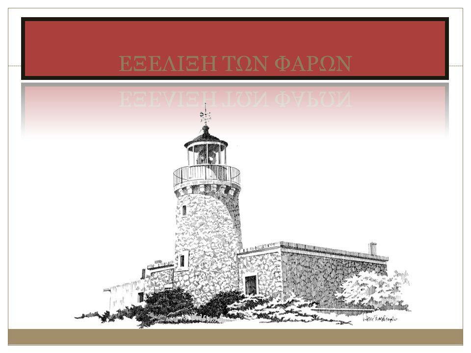 Ένα σύνολο 193 φάρων και φανών ελληνικής, αγγλικής ή γαλλοτουρκικής κατασκευής φώτιζε τις ελληνικές ακτές ήδη από το 1920.