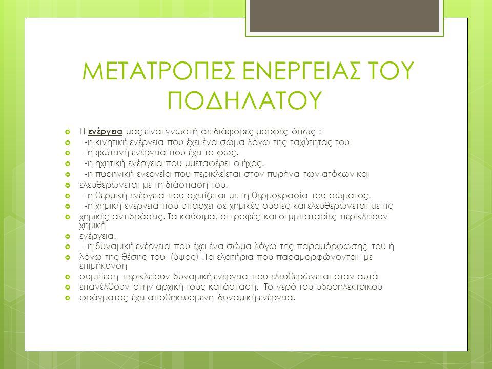 ΜΕΤΑΤΡΟΠΕΣ ΕΝΕΡΓΕΙΑΣ ΤΟΥ ΠΟΔΗΛΑΤΟΥ  Η ενέργεια µας είναι γνωστή σε διάφορες μορφές όπως :  -η κινητική ενέργεια που έχει ένα σώμα λόγω της ταχύτητας