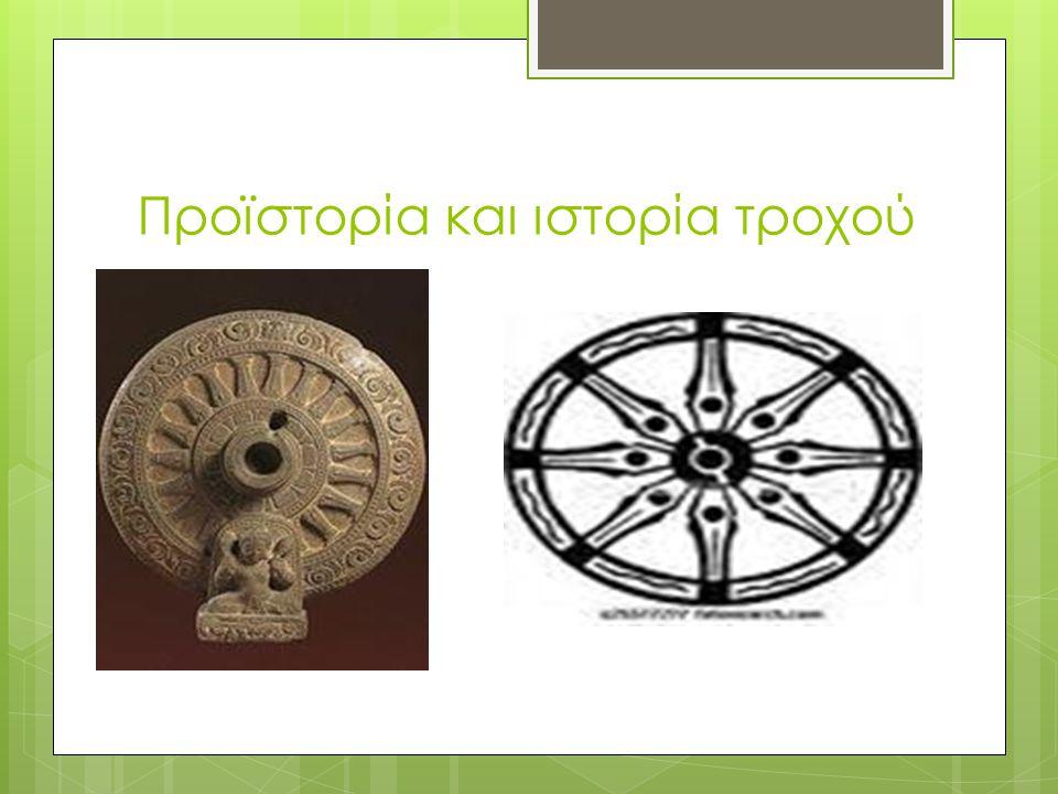 Προϊστορία και ιστορία τροχού