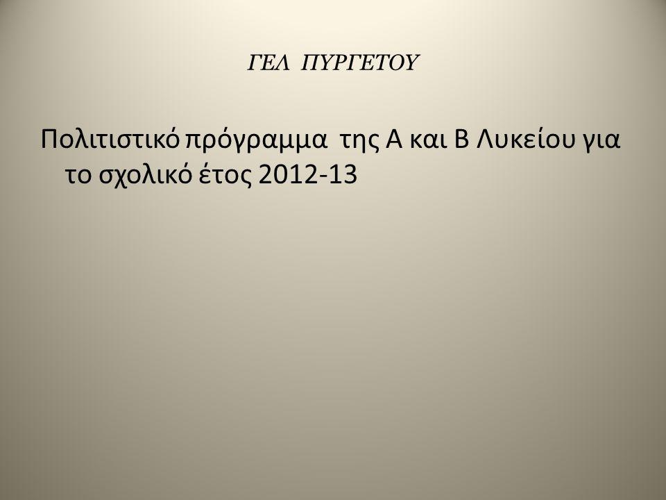 ΓΕΛ ΠΥΡΓΕΤΟΥ Πολιτιστικό πρόγραμμα της Α και Β Λυκείου για το σχολικό έτος 2012-13