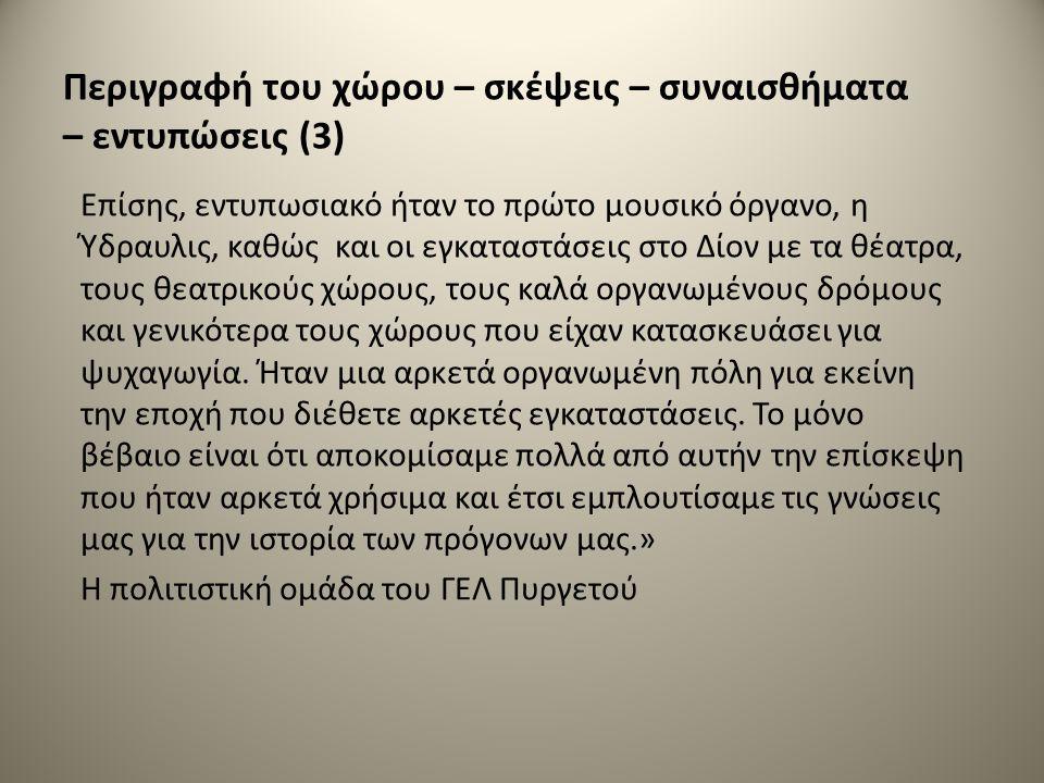 Περιγραφή του χώρου – σκέψεις – συναισθήματα – εντυπώσεις (3) Επίσης, εντυπωσιακό ήταν το πρώτο μουσικό όργανο, η Ύδραυλις, καθώς και οι εγκαταστάσεις