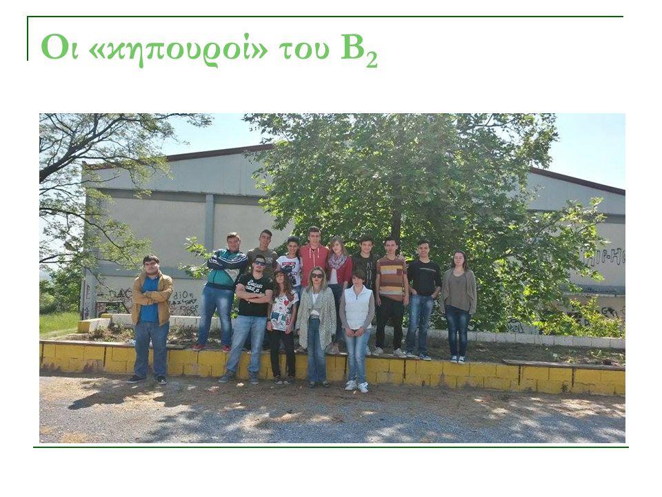 Οι «κηπουροί» του Β 2