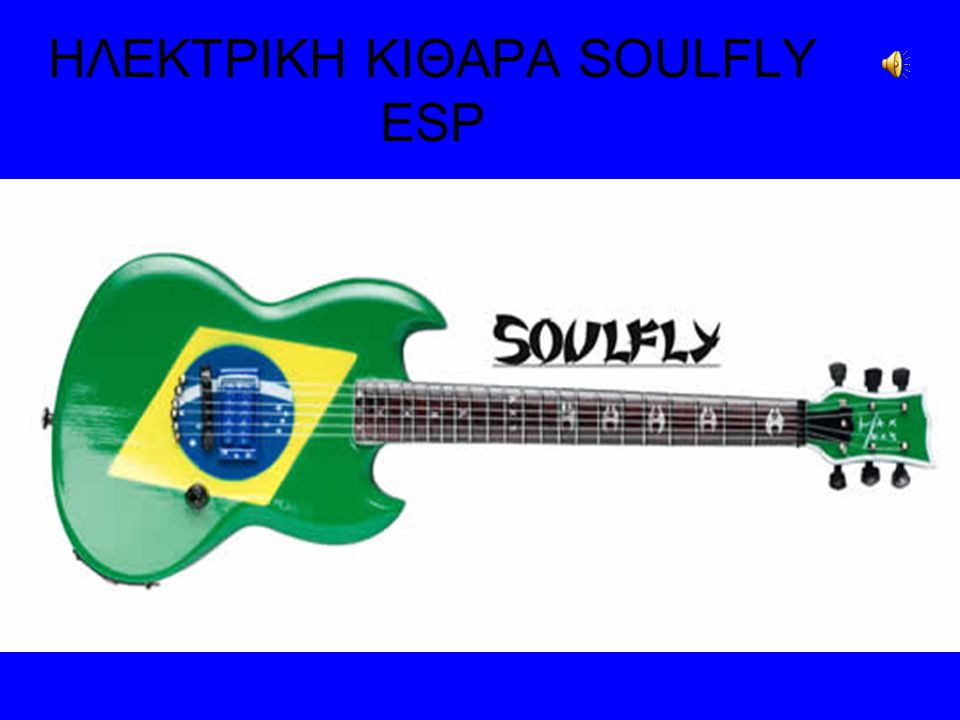ΗΛΕΚΤΡΙΚΗ ΚΙΘΑΡΑ SOULFLY ESP