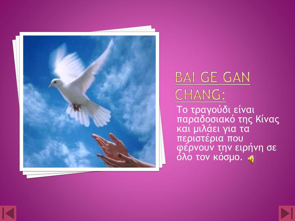 Το τραγούδι είναι παραδοσιακό της Κίνας και μιλάει για τα περιστέρια που φέρνουν την ειρήνη σε όλο τον κόσμο.