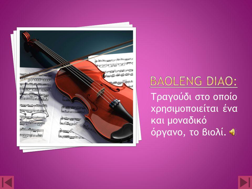 Τραγούδι στο οποίο χρησιμοποιείται ένα και μοναδικό όργανο, το βιολί.