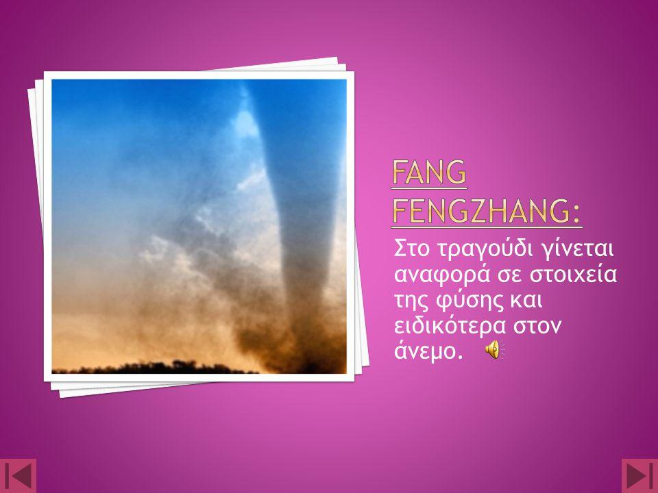 Στο τραγούδι γίνεται αναφορά σε στοιχεία της φύσης και ειδικότερα στον άνεμο.