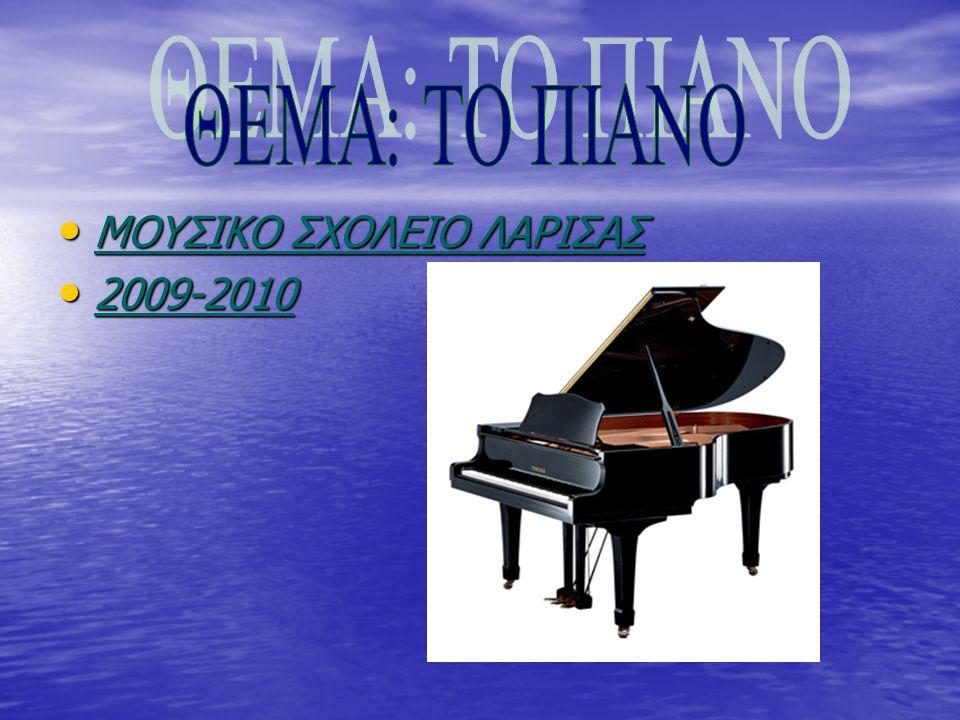 Σελ.4 «Εισαγωγή» Σελ.5 «Το κλειδόχορδο και το αρπίχορδο» Σελ.9 «Η κατασκευή και η λειτουργία του πιάνου» Σελ.10-18 «Η ιστορική εξέλιξη του πιάνου»