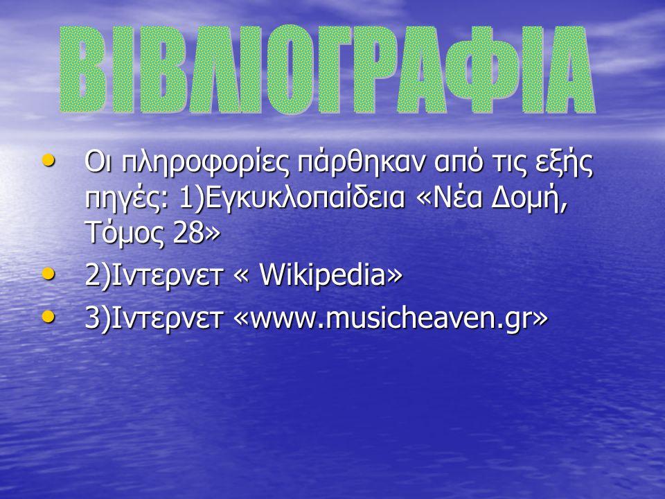 Οι πληροφορίες πάρθηκαν από τις εξής πηγές: 1)Εγκυκλοπαίδεια «Νέα Δομή, Τόμος 28» Οι πληροφορίες πάρθηκαν από τις εξής πηγές: 1)Εγκυκλοπαίδεια «Νέα Δο