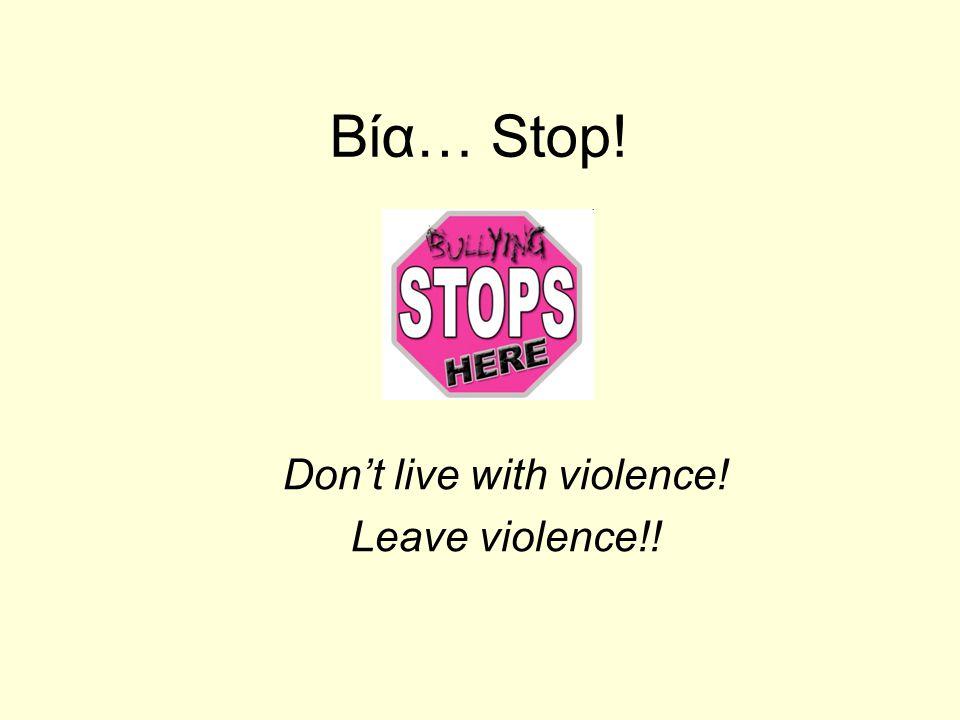 Βία… Stop! Don't live with violence! Leave violence!!