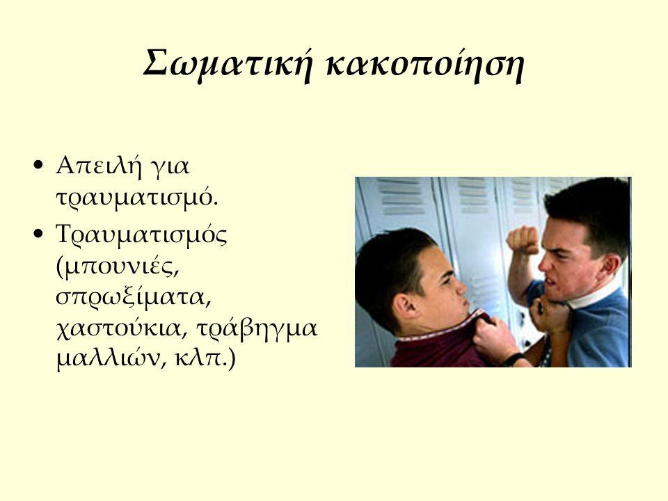 Σωματική κακοποίηση Απειλή για τραυματισμό. Τραυματισμός (μπουνιές, σπρωξίματα, χαστούκια, τράβηγμα μαλλιών, κλπ.) 
