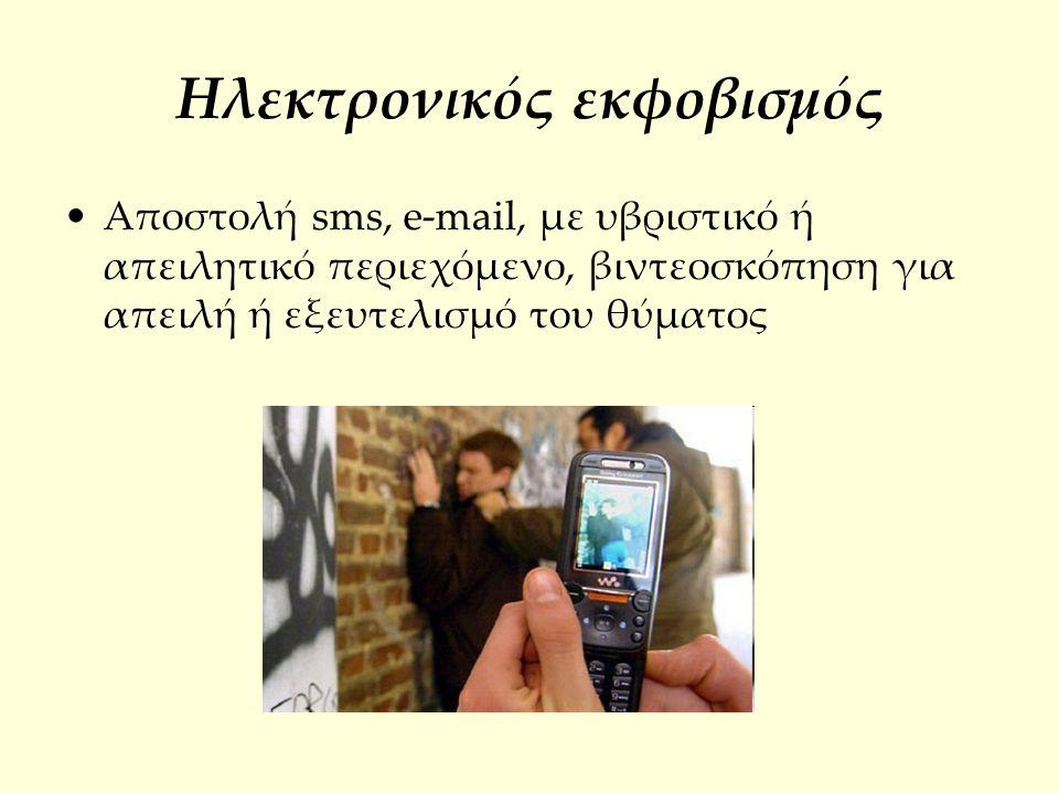 Ηλεκτρονικός εκφοβισμός Αποστολή sms, e-mail, με υβριστικό ή απειλητικό περιεχόμενο, βιντεοσκόπηση για απειλή ή εξευτελισμό του θύματος