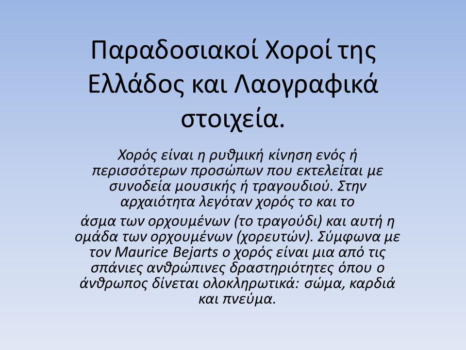 Παραδοσιακοί Χοροί της Ελλάδος και Λαογραφικά στοιχεία. Χορός είναι η ρυθμική κίνηση ενός ή περισσότερων προσώπων που εκτελείται με συνοδεία μουσικής