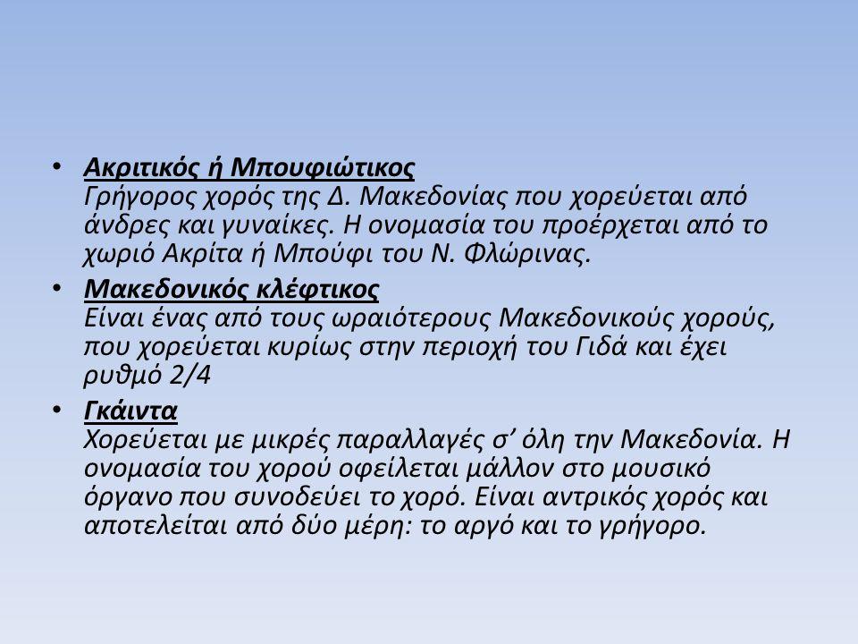 Ακριτικός ή Μπουφιώτικος Γρήγορος χορός της Δ. Μακεδονίας που χορεύεται από άνδρες και γυναίκες. Η ονομασία του προέρχεται από το χωριό Ακρίτα ή Μπούφ