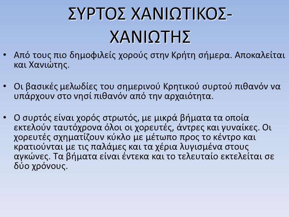 ΣΥΡΤΟΣ ΧΑΝΙΩΤΙΚΟΣ- ΧΑΝΙΩΤΗΣ Από τους πιο δημοφιλείς χορούς στην Κρήτη σήμερα. Αποκαλείται και Χανιώτης. Οι βασικές μελωδίες του σημερινού Κρητικού συρ