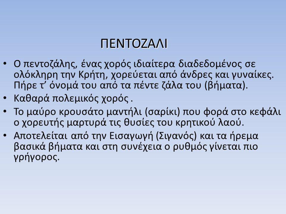 Ο πεντοζάλης, ένας χορός ιδιαίτερα διαδεδομένος σε ολόκληρη την Κρήτη, χορεύεται από άνδρες και γυναίκες. Πήρε τ' όνομά του από τα πέντε ζάλα του (βήμ