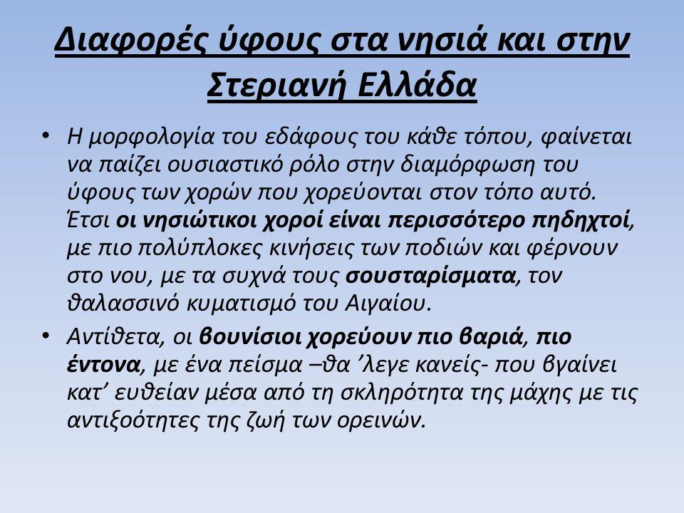 Διαφορές ύφους στα νησιά και στην Στεριανή Ελλάδα Η μορφολογία του εδάφους του κάθε τόπου, φαίνεται να παίζει ουσιαστικό ρόλο στην διαμόρφωση του ύφου