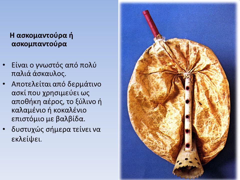 Η ασκομαντούρα ή ασκομπαντούρα Είναι ο γνωστός από πολύ παλιά άσκαυλος. Αποτελείται από δερμάτινο ασκί που χρησιμεύει ως αποθήκη αέρος, το ξύλινο ή κα