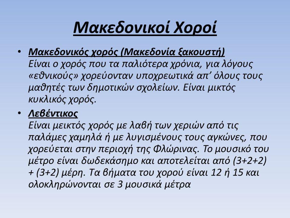 Μακεδονικοί Χοροί Μακεδονικός χορός (Μακεδονία ξακουστή) Είναι ο χορός που τα παλιότερα χρόνια, για λόγους «εθνικούς» χορεύονταν υποχρεωτικά απ' όλους